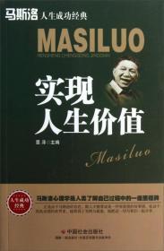 马斯洛人生成功经典·实现人生价值
