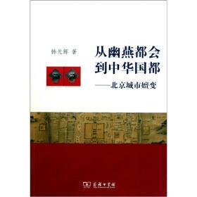 北京市北京学研究基地资助项目:从幽燕都会到中华国都·北京城市嬗变