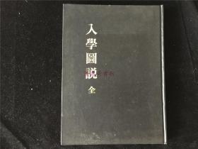 影印古朝鲜本《入学图说》1册全,权阳村著。朱子理学、心性图、体用说、中庸辨义、八卦图、周南篇次图等。绝版书。
