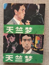 电视连环画《天竺梦》全两册.天津人民出版社