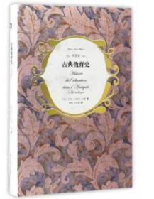 古典教育史(希腊卷)