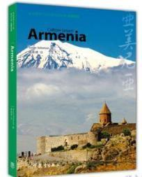 体验世界文化之旅阅读文库:亚美尼亚