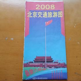 北京交通旅游图(2008版)