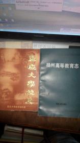 Z027 扬州高等教育志(92年1版1印)