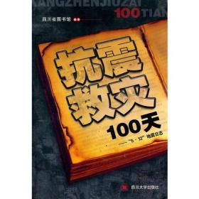 """抗震救灾100天—— """"5·12""""地震日志"""