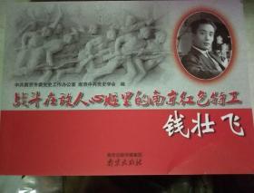 连环画 战斗在敌人心脏里的南京红色特工 钱壮飞 卢志英 徐楚光 周镐 四本套装