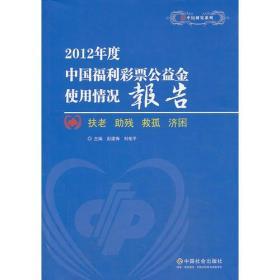 2012年度中国福利彩票公益金使用情况报告