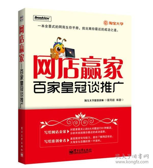 网店赢家:百家皇冠谈推广(双色)