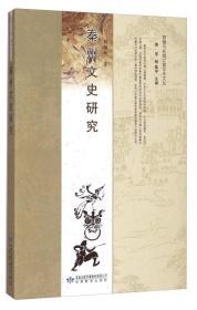 敦煌与丝绸之路学术文丛:秦州文史研究