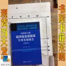 郑州航空港经济综合实验区年度生长申报  2016