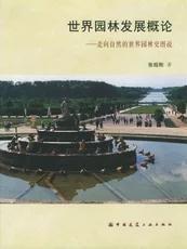 95新 世界园林发展概论走向自然的世界园林史图说 张祖刚