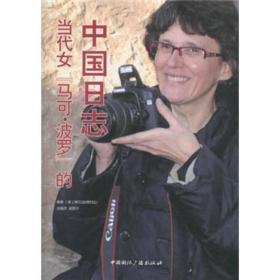 当代女[马可·波罗]的中国日志