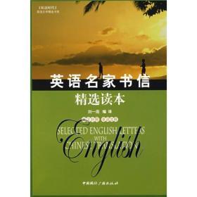 英语名家书信精选读本 专著 Selected English letters with Chinese translation 英汉对照