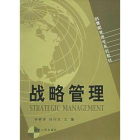 战略管理——21世纪管理学系列教材