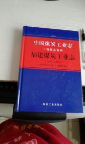中国煤炭工业志 .省级志系列 福建煤炭工业志 1991-2010