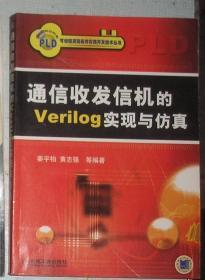 通信收发信机的Verilog实现与仿真