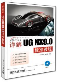 用实例说话:详解UG NX 9.0标准教程