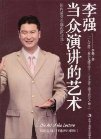 正版二手{包邮}李强-当众演讲的艺术中华工商联合出版社9787515805023有笔记