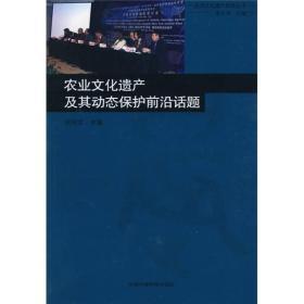 农业文化遗产研究丛书:农业文化遗产及其动态保护前沿话题
