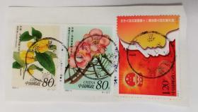 2002-3珍稀花卉(中国马来西亚联合发行)信销邮票一套(全戳)2008-5 中华人民共和国第十一届全国人民代表大会信销票(全戳)1枚