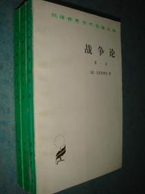 《战争论》全三册 德 克劳塞维茨著 书品如图 私藏 品好
