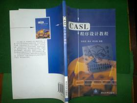 CASL程序设计教程/李冬梅  编;刘克武;李冰+