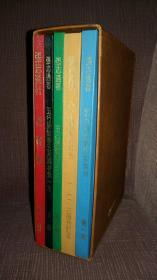 早期原版《中国功夫五行通臂拳》大32开精装全五册盒装
