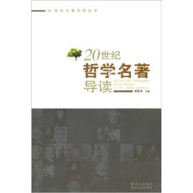 20世纪学科名著导读系列之3:20世纪哲学名著导读