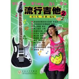 流行吉他 2(赠VCD光盘一张)