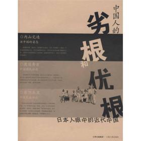 中国人的劣根和优根