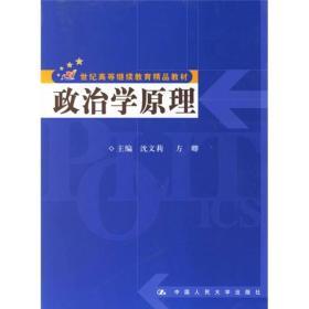 政治学原理 沈文莉 方卿 中国人民大学出版社 9787300078472