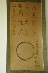 版画复刻 仙崖和尚笔《円相》茶道禅室挂轴 圆相图 日本禅僧书法代表人物 原装精裱