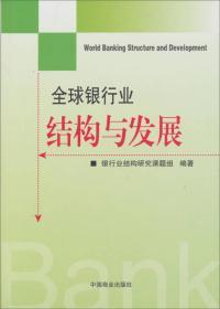 全球银行业:结构与发展
