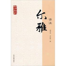 国学经典译注丛书:尔雅译注