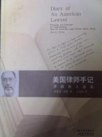 美国律师手记律政新人必读 (美)瑞斯 江苏教育出版社 9787534376634