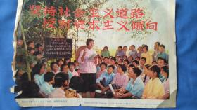 坚持社会主义道路 反对资本主义倾向(8开活页,新闻展览照片农村普及版)三张