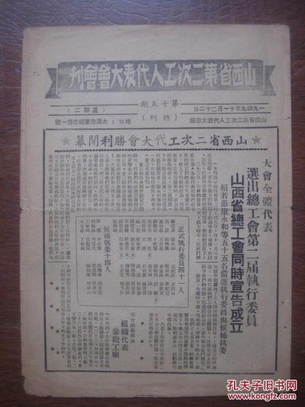 【1949年山西省第二次工人代表大會會刊終刊號】