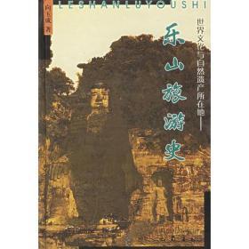 乐山旅游史