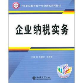 中等职业教育会计专业课改系列教材:企业纳税实务