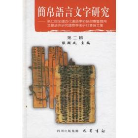 简帛语言文字研究