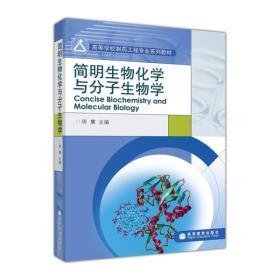 简明生物化学与分子生物学周慧高等教育出版社9787040186918