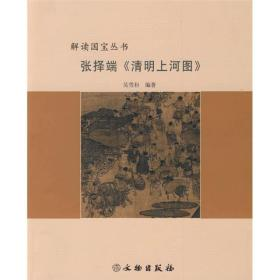 解读国宝丛书:张择端《清明上河图》