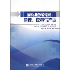 服务贸易:原理、政策与产业刘东升蒋先玲对外经济贸易大学sjt225