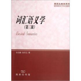 词汇语义学:(第三版)