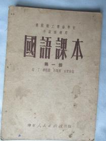 职工业余学校——国语课本第一册——中级班