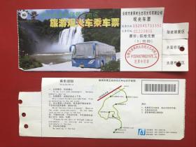 参观卷<贵州黄果树风景区观光车>