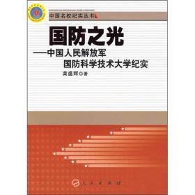 国防之光-中国人民解放军国防科学技术大学纪实