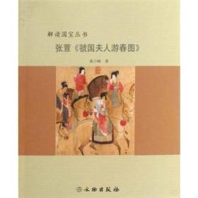解读国宝丛书:张萱《虢国夫人游春图》