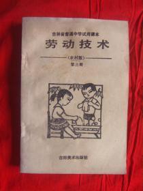 吉林省普通中学试用课本 劳动技术 (绘图本.农村版)第三册
