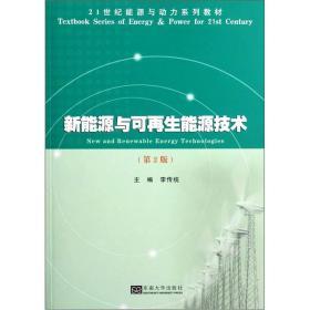 新能源与可再生能源技术(第2版)